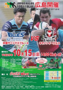 ジャパンラグビートップリーグ2017-2018 広島開催