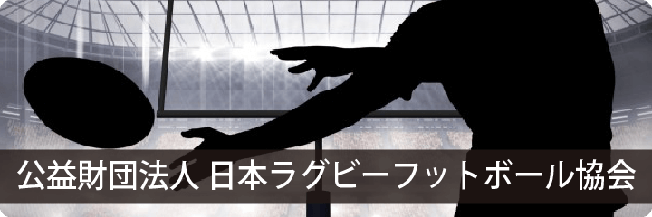 公益財団法人 日本ラグビーフットボール協会